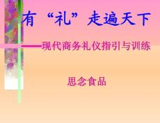 【PPT】-有礼走遍天下现代商务礼仪指引与训练