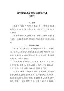 (精品)国有企业党组织规范化建设标准