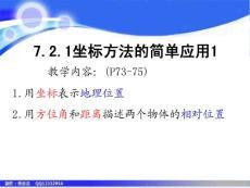 七年数学课件:7.2.1用坐标表示地理位置