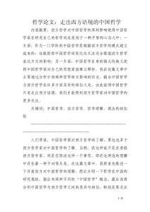 哲学论文:走出西方语境的中国哲学
