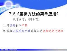 七年数学课件:7.2.2用坐标表示平移