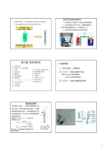 南大仪器分析课件——电化学分析(3-5章)