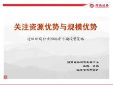 [PPT]-关注资源优势与规模优势造纸印刷行业2006年中期投资策略