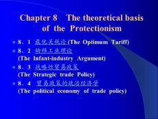 国际经济学简明教程(席小炎)8