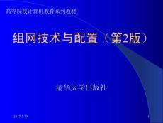 PPT-组网技术与配置(第2版)