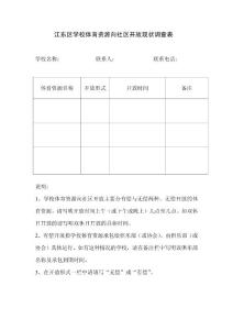 江东区学校体育资源向社区..