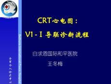 [PPT]-CRT心电图:V1-Ⅰ导联诊断流程
