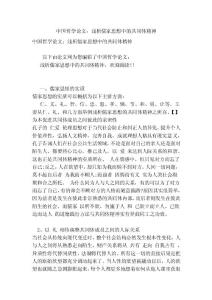 中国哲学论文:浅析儒家思想中的共同体精神(范本)