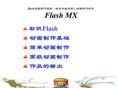 (PPT)-flash动画制作教程(速学必备宝典)动画制作软件FlashMX