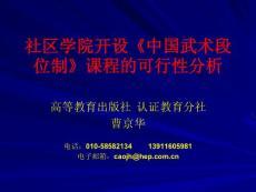 PPT-社区学院开设《中国武术段位制》课程的可行性分析