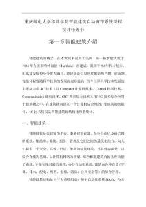 重庆邮电大学移通学院智能建筑自动窗帘系统课程设计任务书