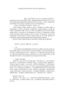 交际教学法在商务英语教学中的应用研究_建筑科学论文