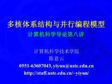 (PPT)-多核体系结构与并行编程模型计算机科学导论第八讲