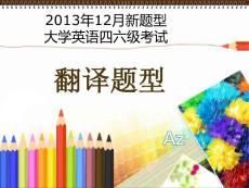 (课件)-2013年12月新题型大学英语四六级考试