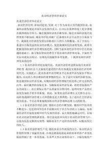 农业经济管理毕业论文(范本)