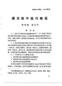 对外汉语教学研究论文集