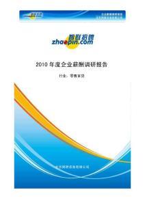 《智联招聘2010年零售百货行业企业薪酬状况研究报告》(123页)