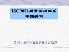 [PPT]-聯邦技術咨詢有限責任公司ISO9001質量管理體系培訓資料-品質管理