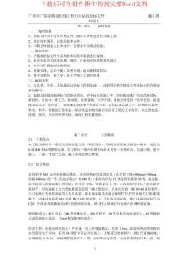柳州市一职校塑胶运动场工程施工组织