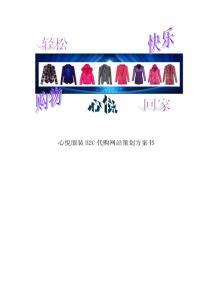 【DOC】-《心悦服装B2C代购网站策划方案书》(23页)-纺织服装