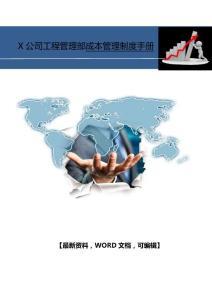 X公司工程管理部成本管理制度手册