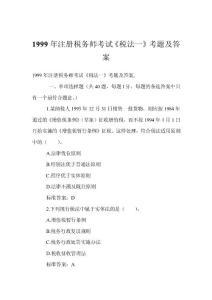 1999年注册税务师考试《税法一》考题及答案