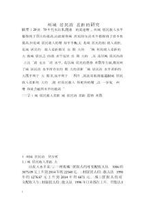 区域经济学课程论文贵州城..