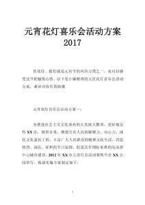 元宵花灯喜乐会活动方案2017