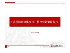 苏州圆融星座项目整合营销策略报告.ppt