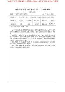 511 工程洒水车(五吨载重量)变速箱取力器及水泵传动设计(有cad图)开题报告