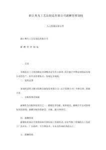浙江奥光工艺品制造有限公司薪酬管理制度
