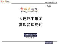 PPT-大连环宇集团营销管理规划(ppt75)-销售管理