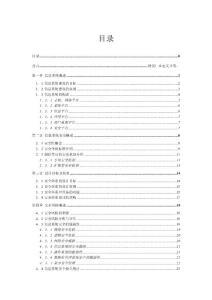 (DOC)-防火墙项目-网络安全建议书(doc41)-经营管理