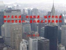 (课件)-棚户区改造、旧城改造、城中村改造中的潜在商机、盈利模式