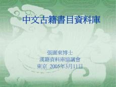 中文古籍书目资料库