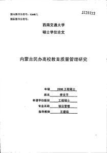 内蒙古民办高校教育质量管理研究