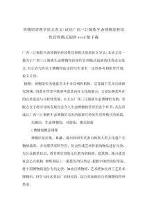 博物馆管理学论文范文-试论广西三江侗族生态博物馆持续性管理模式创新word版下载