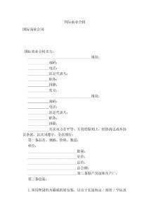 国际商业合同(范本)