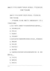 2016年下半年江苏省资产评估师《经济法》:不允许转让的房地产考试试题