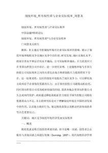制度环境_所有权性质与企业实际税率_刘慧龙