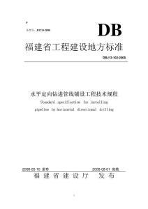 DBJ13-102-2008 水平定向钻进管线铺设工程技术规程