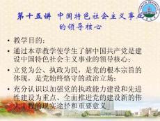PPT-第十五讲中国特色社会主义事业的领导核心