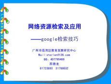 PPT-网络资源检索及应用google检索技巧