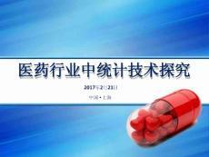 Minitab在制药行业应用