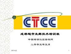 (PPT)-成都超市生鲜技术培训班中国培训认证咨询网二零零五年五月