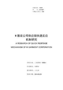 M服装公司供应链快速反应机制研究.pdf