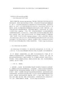 联合国国际贸易法委员会《电子商务示范法》及其对金融业的影响4600字