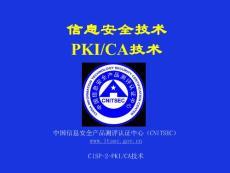 CISP-2-PKI_CA技术