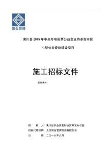 潢川县2015年中央专项彩票公益金支持革命老区
