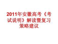 (PPT)-2011年安徽..
